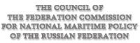 The Council of the Federation Commission for National Maritime Policy